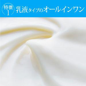 うる肌うるり-乳液タイプのオールインワン